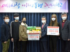 Kosin University Delivers Gifts of Love to the Int…